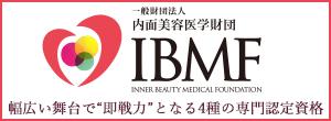 IBMFバナー