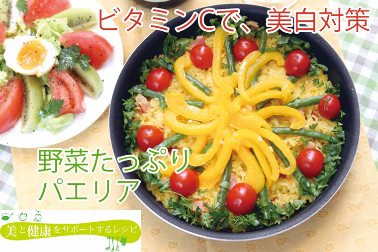 野菜たっぷりパエリア