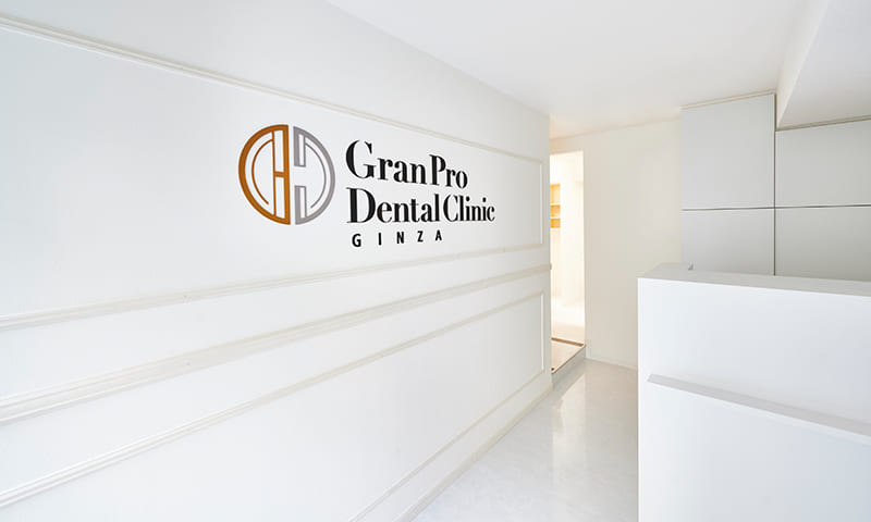 グランプロデンタルクリニック銀座