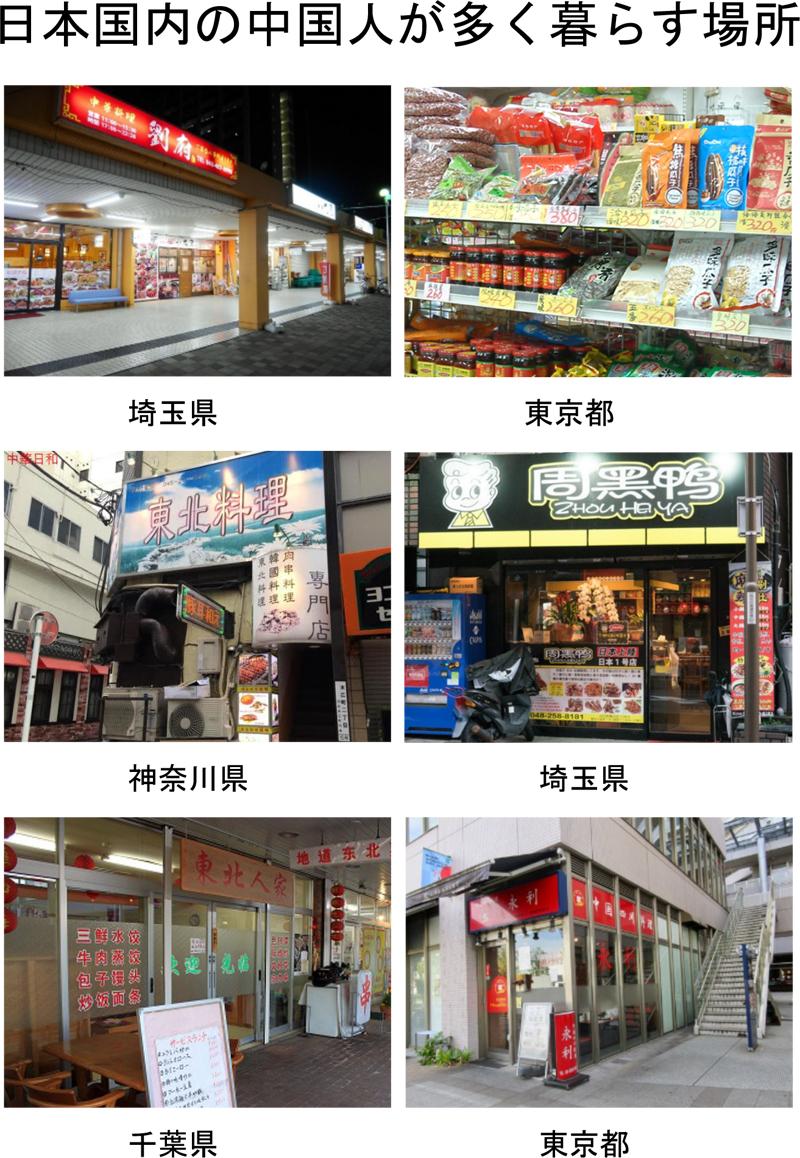 日本国内の中国人が多く暮らす場所