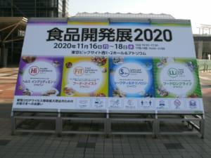 健康食品素材原料の展示会「食品開発展2020」盛況に終わる