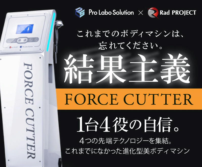 forcecutter