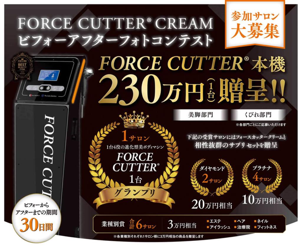 グランプリには230万円相当の業務用痩身マシン 「フォースカッター®」を贈呈
