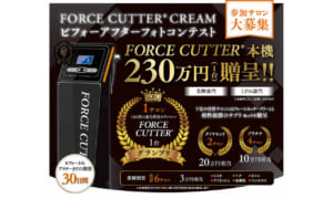 FORCE CUTTER® CREAM ビフォーアフターフォトコンテスト 参加サロン大募集