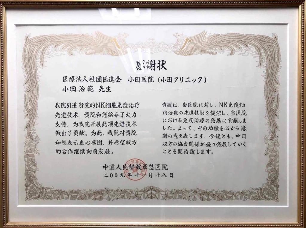 中国人民解放軍総病院からの感謝状